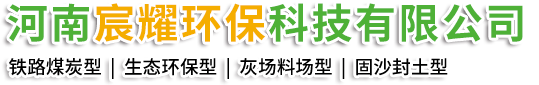 河南宸耀环保科技有限公司